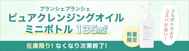 ピュアクレンジングオイル135cm