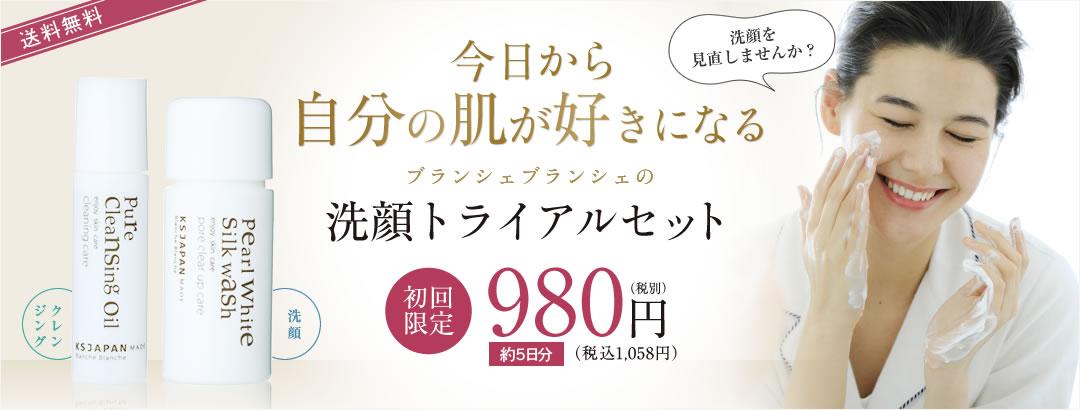 洗顔トライアルセット980円