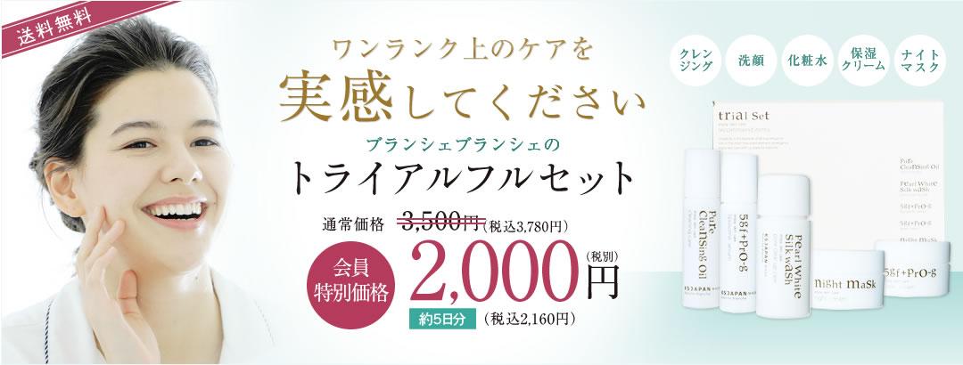 トライアルフルセット2000円