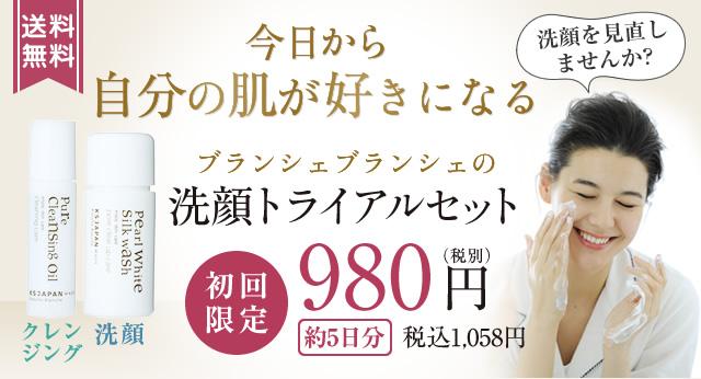 洗顔トライアルセット980