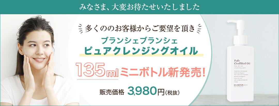 ピュアクレンジングオイル135ml新発売