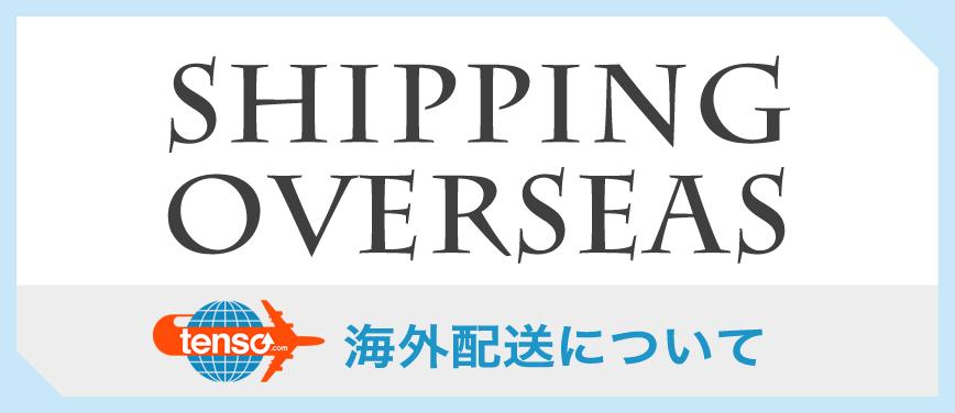 Shipping overseas 海外発送はこちら