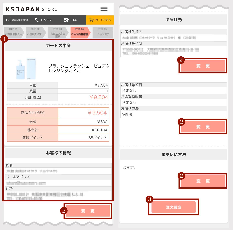 STEP.5 ご注文内容の確認