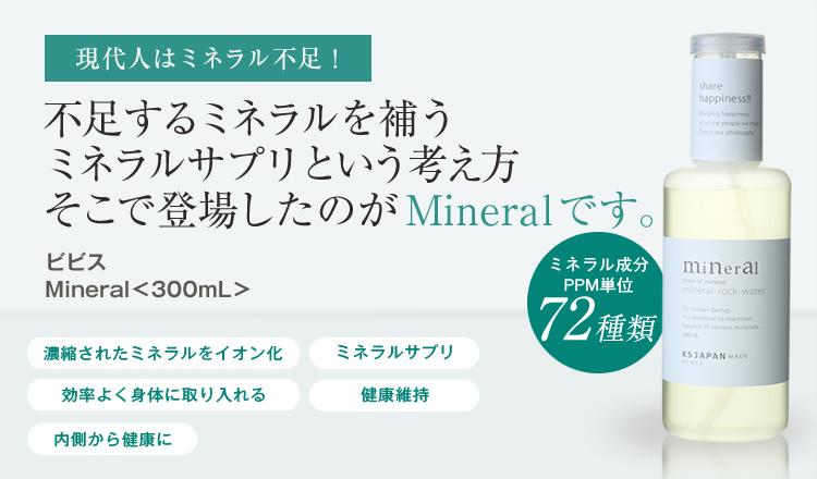 不足するミネラルを補うミネラルサプリMineral